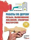 Rabotyi po derevu_木工。雕刻,曲线锯锯,木工手艺 2011第1张图片