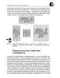 Rabotyi po derevu_木工。雕刻,曲线锯锯,木工手艺 2011第57张图片