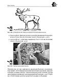 Rabotyi po derevu_木工。雕刻,曲线锯锯,木工手艺 2011第113张图片