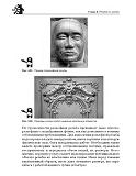 Rabotyi po derevu_木工。雕刻,曲线锯锯,木工手艺 2011第114张图片