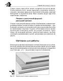 Rabotyi po derevu_木工。雕刻,曲线锯锯,木工手艺 2011第138张图片
