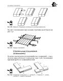 Rabotyi po derevu_木工。雕刻,曲线锯锯,木工手艺 2011第197张图片