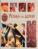 Rez'ba po derevu木雕。实用手册 2004第1张图片