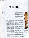 Rez'ba po derevu木雕。实用手册 2004第5张图片