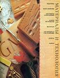 Rez'ba po derevu木雕。实用手册 2004第12张图片