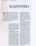 Rez'ba po derevu木雕。实用手册 2004第13张图片