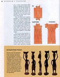 Rez'ba po derevu木雕。实用手册 2004第17张图片