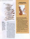 Rez'ba po derevu木雕。实用手册 2004第21张图片