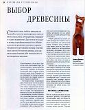 Rez'ba po derevu木雕。实用手册 2004第23张图片