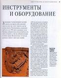 Rez'ba po derevu木雕。实用手册 2004第26张图片