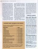 Rez'ba po derevu木雕。实用手册 2004第27张图片