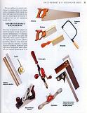 Rez'ba po derevu木雕。实用手册 2004第30张图片
