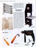 Rez'ba po derevu木雕。实用手册 2004第31张图片