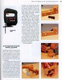 Rez'ba po derevu木雕。实用手册 2004第32张图片