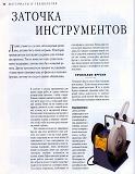 Rez'ba po derevu木雕。实用手册 2004第33张图片