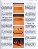 Rez'ba po derevu木雕。实用手册 2004第38张图片