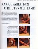 Rez'ba po derevu木雕。实用手册 2004第40张图片