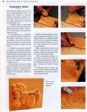 Rez'ba po derevu木雕。实用手册 2004第43张图片