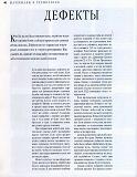 Rez'ba po derevu木雕。实用手册 2004第45张图片