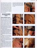 Rez'ba po derevu木雕。实用手册 2004第46张图片