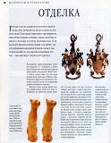 Rez'ba po derevu木雕。实用手册 2004第49张图片