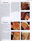 Rez'ba po derevu木雕。实用手册 2004第50张图片