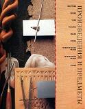 Rez'ba po derevu木雕。实用手册 2004第54张图片