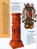 Rez'ba po derevu木雕。实用手册 2004第59张图片