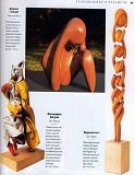 Rez'ba po derevu木雕。实用手册 2004第68张图片