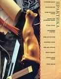 Rez'ba po derevu木雕。实用手册 2004第72张图片