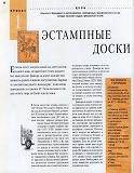 Rez'ba po derevu木雕。实用手册 2004第73张图片