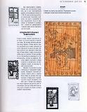 Rez'ba po derevu木雕。实用手册 2004第74张图片