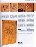 Rez'ba po derevu木雕。实用手册 2004第76张图片