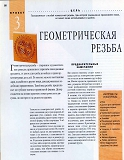 Rez'ba po derevu木雕。实用手册 2004第87张图片