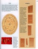 Rez'ba po derevu木雕。实用手册 2004第88张图片