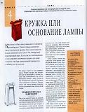 Rez'ba po derevu木雕。实用手册 2004第93张图片