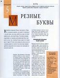 Rez'ba po derevu木雕。实用手册 2004第103张图片