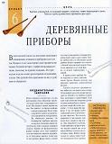 Rez'ba po derevu木雕。实用手册 2004第113张图片