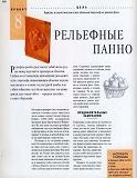 Rez'ba po derevu木雕。实用手册 2004第133张图片
