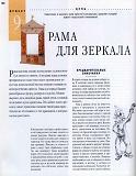 Rez'ba po derevu木雕。实用手册 2004第139张图片