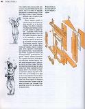 Rez'ba po derevu木雕。实用手册 2004第141张图片