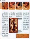 Rez'ba po derevu木雕。实用手册 2004第145张图片