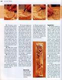 Rez'ba po derevu木雕。实用手册 2004第147张图片