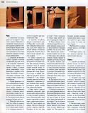 Rez'ba po derevu木雕。实用手册 2004第149张图片