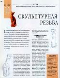 Rez'ba po derevu木雕。实用手册 2004第159张图片