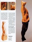 Rez'ba po derevu木雕。实用手册 2004第164张图片