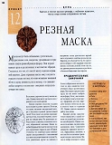 Rez'ba po derevu木雕。实用手册 2004第165张图片