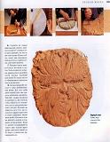 Rez'ba po derevu木雕。实用手册 2004第168张图片