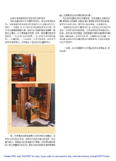 布置得井井有条的木工工作室-最佳精细木工翻译件第4张图片